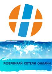 HotelsB2B - 2012г.