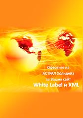 White Label & XML - 2012г.